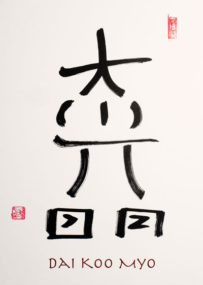 Dai Koo Myo By Mark Hans